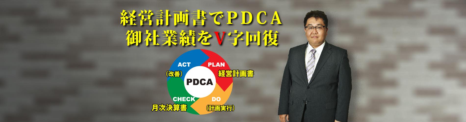 経営計画書でPDCA、御社業績をV字回復
